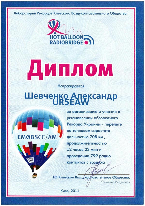 Award EM0BSCC/am «Hot Balloon Radiobridge»