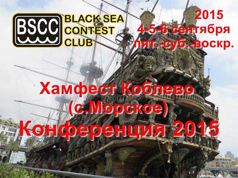 Конференция BSCC 2015