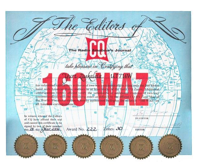 «CQ 160 WAZ» - New Award from BSCC#93, UT7UW, Yuri Zaskaleta